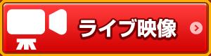 豊橋 競輪 ライブ ニコニコ